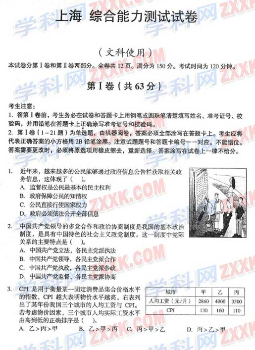 上海文综01