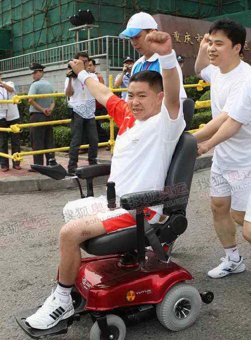 残疾人火炬手