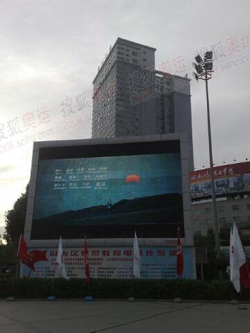 现场的大屏幕