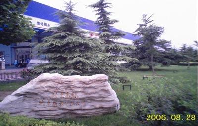 北京金冠汽车服务有限公司于2004年9月16号安装一台我公司生产的洗车循环水设备,至今运转良好