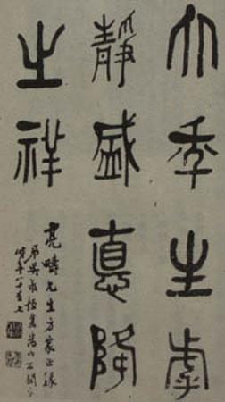 吴稚晖的篆书