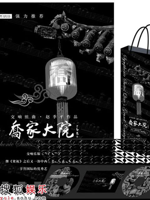 赵季平力作《交响组曲--乔家大院》