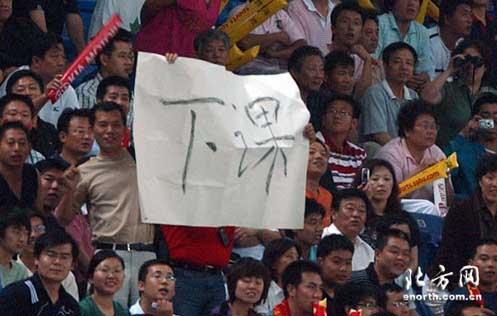 6月14日天津,在中国队主场对阵伊拉克队时,球迷亮出下课横幅