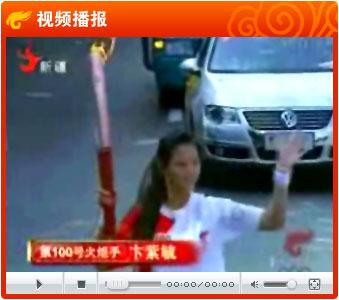 视频:奥运圣火石河子传递