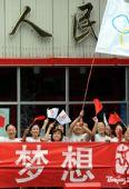 图文:奥运圣火在新疆石河子传递 市民传递助威