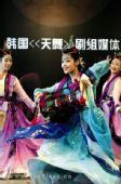 韩国著名舞蹈家演绎《天舞》为奥运加油(图)