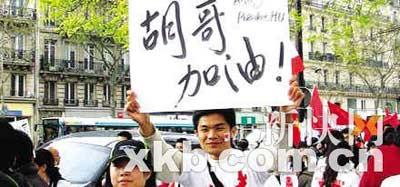 """■""""胡哥加油!""""--巴黎中国留学生打出横幅,喊出亿万中国人的心声!"""