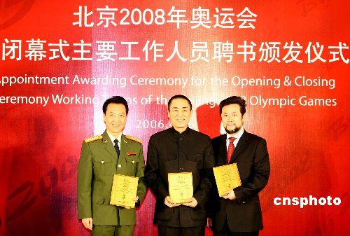 2006年4月16日上午,北京奥组委向第29届奥运会开闭幕式第一批主要工作人员颁发聘书,张艺谋任总导演,张继钢、陈维亚任副总导演