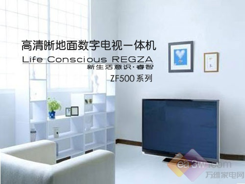 无需机顶盒!东芝46ZF500C液晶TV深评