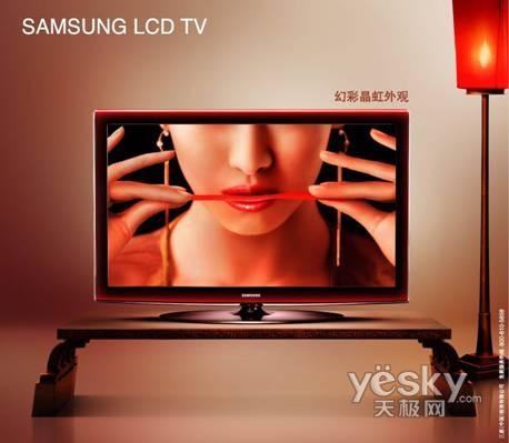 三星 液晶电视 平板电视