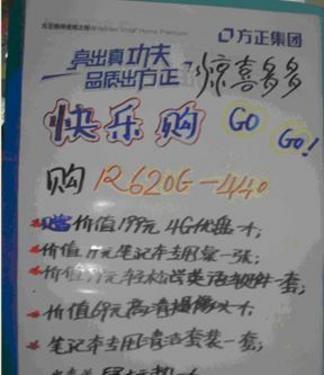 """为学生献""""礼""""4999元""""变脸""""时尚笔记本大促销"""