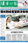 健康时报2008-6-19:家长别给宝宝吹凉食物