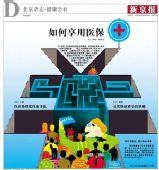 新京报2008-6-24:如何享用医保