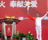 图文:奥运圣火在西宁传递 李春秀向观众致意