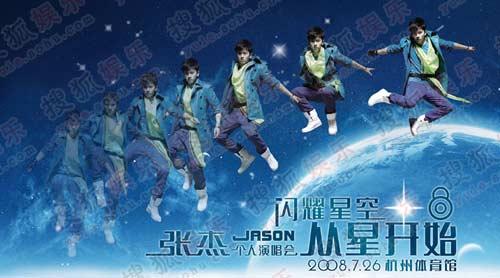 """从星开始""""张杰演唱会海报"""