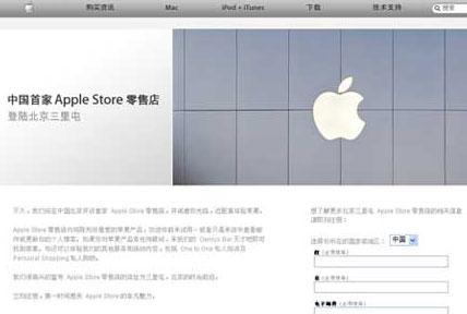 苹果将在北京三里屯开设的中国首家直营店