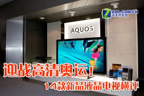 迎战高清奥运!14款新品液晶电视横评