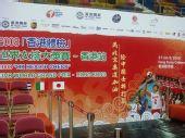 图文:香港站女排赛前训练 香港站宣传海报