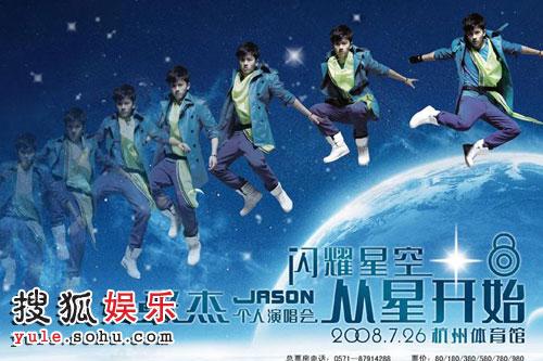 张杰演唱会海报曝光-张杰2号举行个唱发布会 现场签买第一张门票