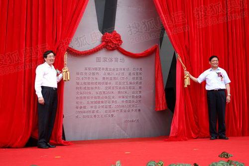 刘淇书记、郭金龙市长为国家体育场落成纪念柱揭幕