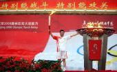 图文:圣火在东风航天城传递 刘克仁高举火炬