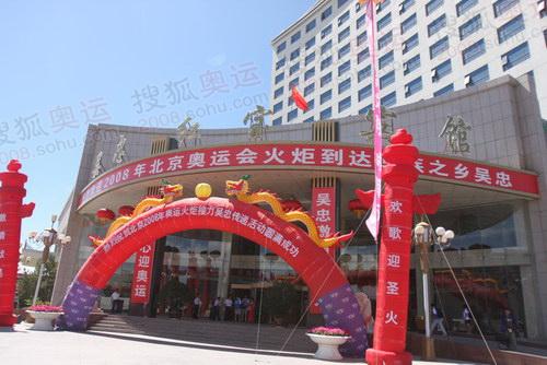 吴忠红宝宾馆