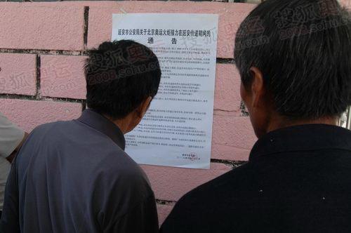 市民在观看火炬传递公告