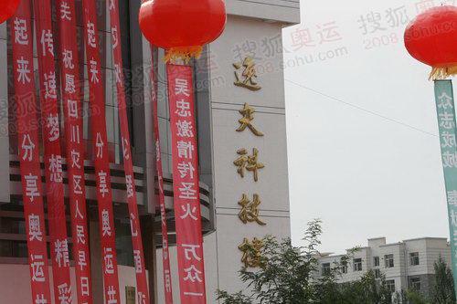 吴忠中学的逸夫科技楼