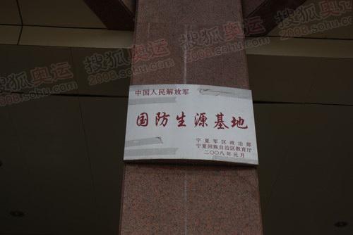 吴忠中学还是国防生源基地