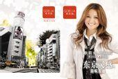 名模桥本丽香:黑与白・灵动・东京