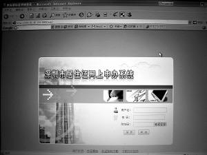 """昨天,深圳市公安局网站上已有""""深圳市居住证网上申办系统""""。"""