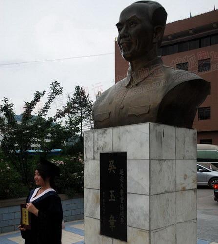 延安大学首任校长吴玉章