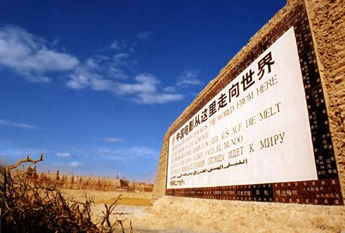 银川市著名旅游景点 宁夏镇北堡西部影城