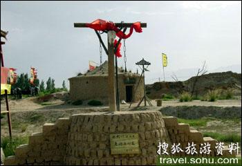 唐僧受刑的地方