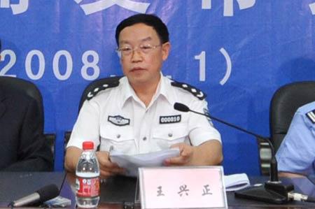 贵州省公安厅政治部主任、省公安厅新闻发言人王兴正
