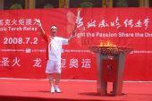 图文:奥运圣火在延安传递 王西林点燃圣火盆