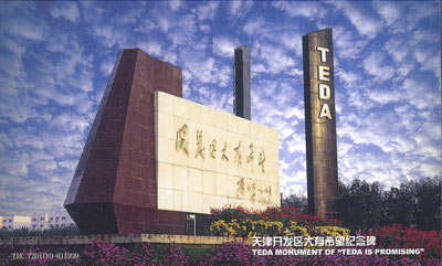 矗立在天津开发区的标志