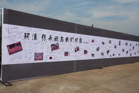 图文:徐浪追悼会在武义举行 签名布满墙壁