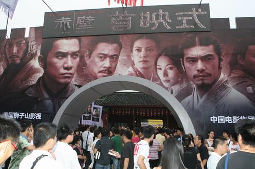组图:《赤壁》成都首映 梁朝伟林志玲走红毯