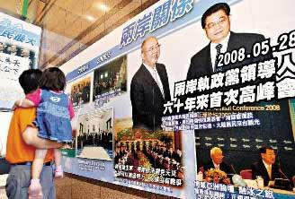 国民党中央一楼大厅即日起展出胡连会、胡吴会等会谈照片,这也是胡锦涛照片第一次出现在国民党中央并公开展出。