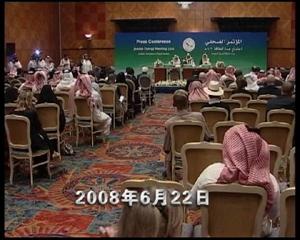 图片03:2008年6月22日,产油国和消费国聚首沙特阿拉伯,沙特国王阿卜杜拉宣布增加产量,但是石油输出国组织轮值主席哈利勒表示反对。眼下围绕石油展开的全球博弈,使我们感受到这场对资源和利益的争夺,现在的世界已经连成一个整体,如果全球经济在高油价的压力下陷入衰退,这场豪赌就会变成一个满盘皆输的游戏。