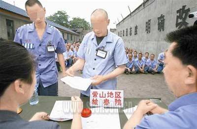 服刑人员获假释