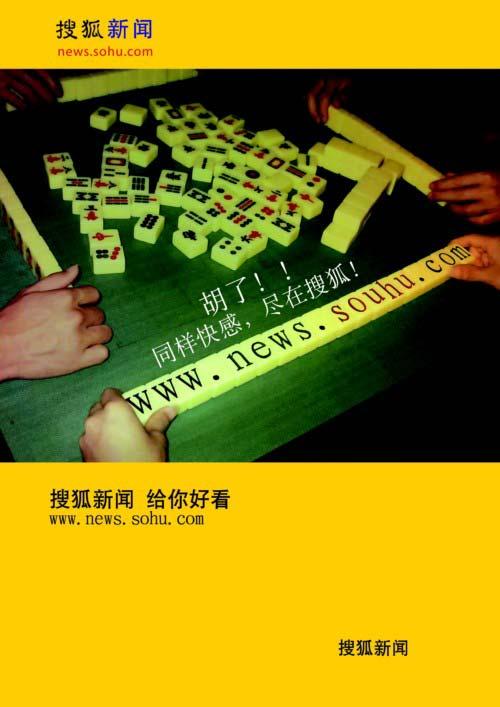 国内新闻 金犊奖之搜狐新闻创意广告大赛 搜狐新闻创意广告大赛初选