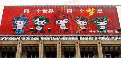 图文:呼和浩特市街景 楼顶上的大幅奥运广告牌