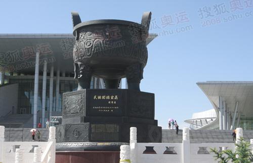 内蒙古博物院前民族团结宝鼎
