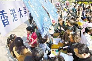 香港大学 香港 北京/资料图片:香港大学公布在京面试名单464人获得面试资格