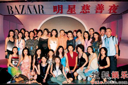 2003明星芭莎慈善夜