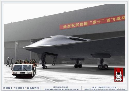 东方网图:中国隐形轰炸机想象图