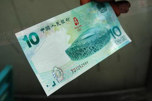 十元纪念钞正面