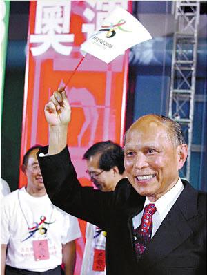 世界华人庆祝申奥成功 霍英东高兴像孩子